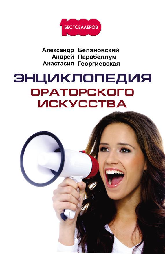 Анастасия Георгиевская. Энциклопедия ораторского искусства