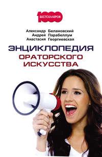 Георгиевская, Анастасия  - Энциклопедия ораторского искусства
