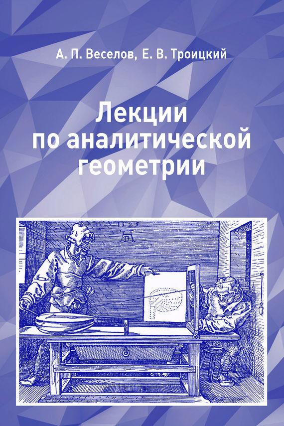 А. П. Веселов Лекции по аналитической геометрии издательство иддк лекции по экономике