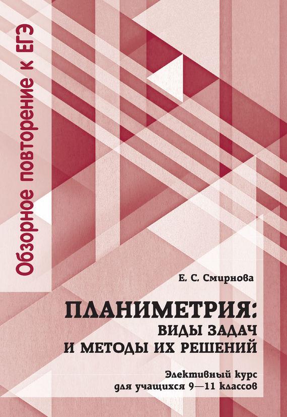 Е. С. Смирнова бесплатно