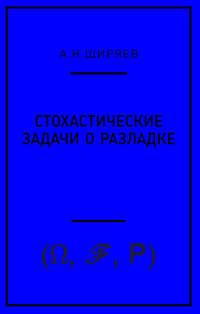 Ширяев, А. Н.  - Стохастические задачи о разладке