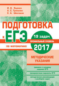 Трепалин, А. С.  - Подготовка к ЕГЭ по математике в 2017 году. Профильный уровень. Методические указания