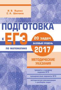 - Подготовка к ЕГЭ по математике в 2017 году. Базовый уровень. Методические указания