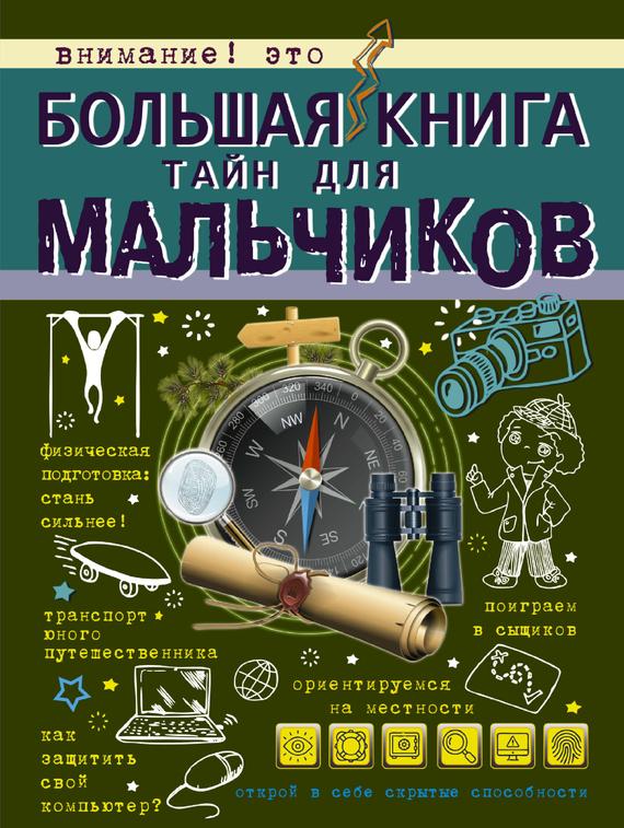 С. С. Пирожник Большая книга тайн для мальчиков mc2 игрушечный детектор лжи
