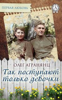 Агранянц, Олег  - Так поступают только девочки