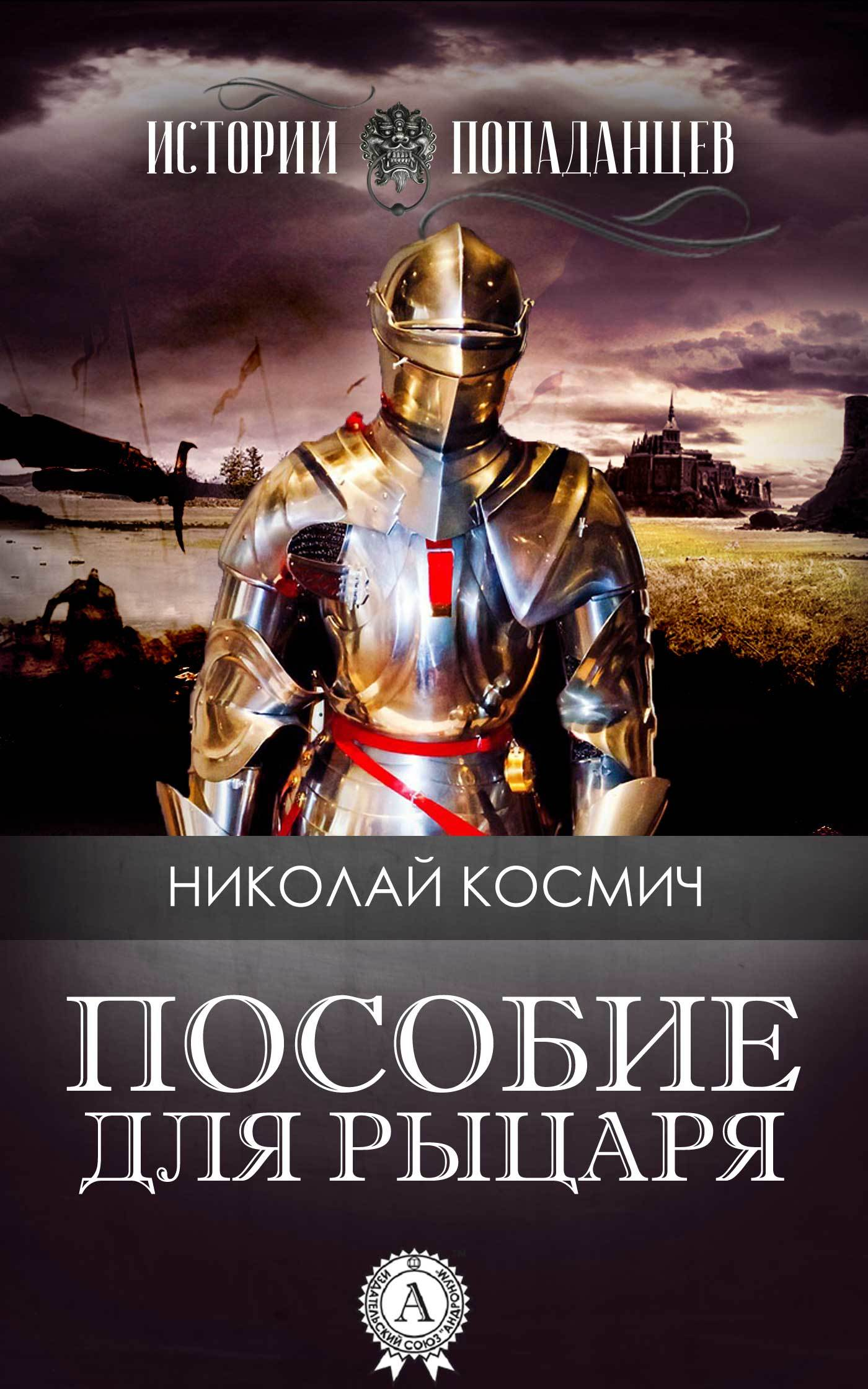 Николай Космич - Пособие для рыцаря