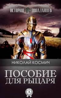 Космич, Николай  - Пособие для рыцаря