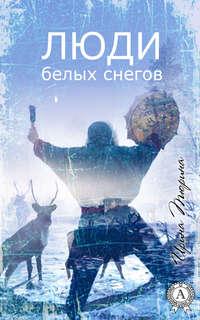 Тюрина, Ирина  - Люди белых снегов
