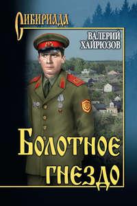 Хайрюзов, Валерий  - Болотное гнездо (сборник)