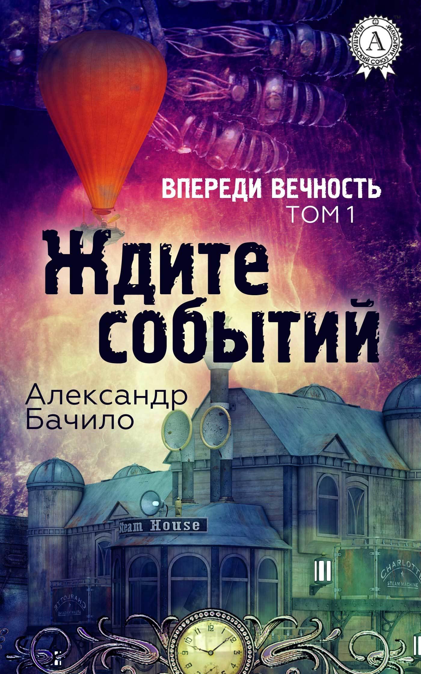 Александр Бачило Ждите событий