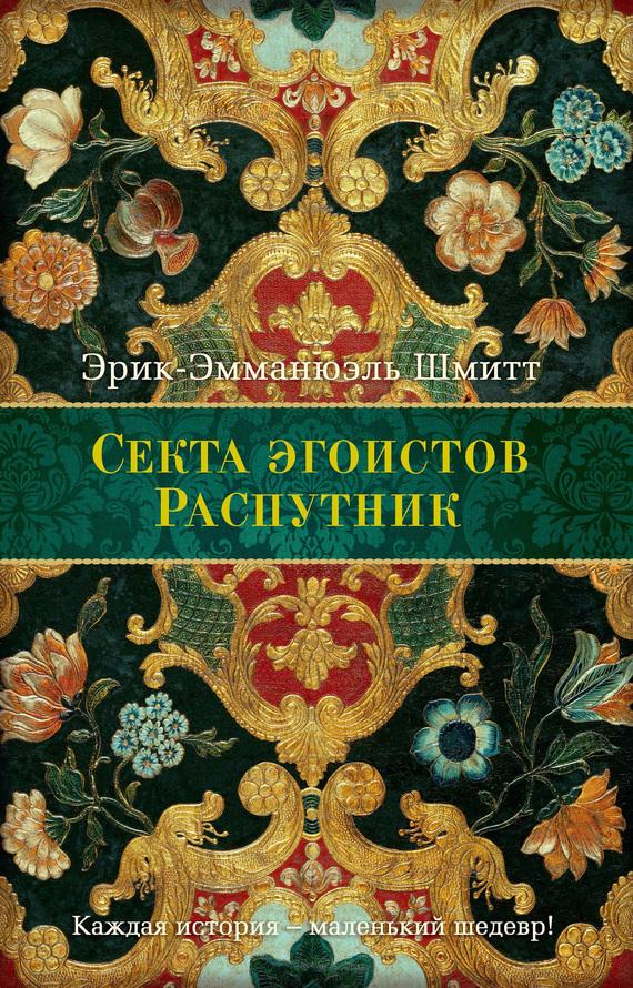 Эрик-Эмманюэль Шмитт - Секта Эгоистов (сборник)