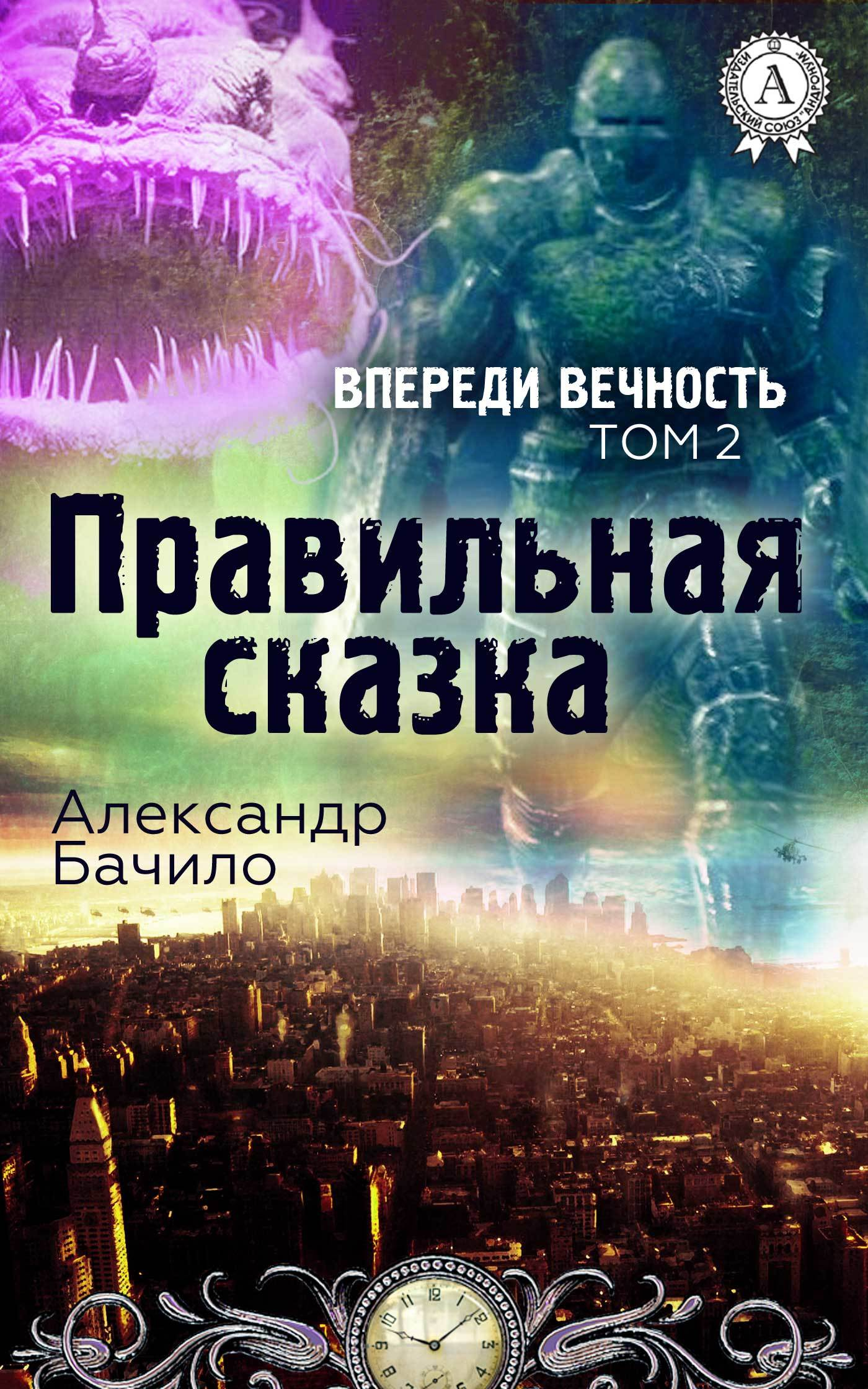 Александр Бачило Правильная сказка
