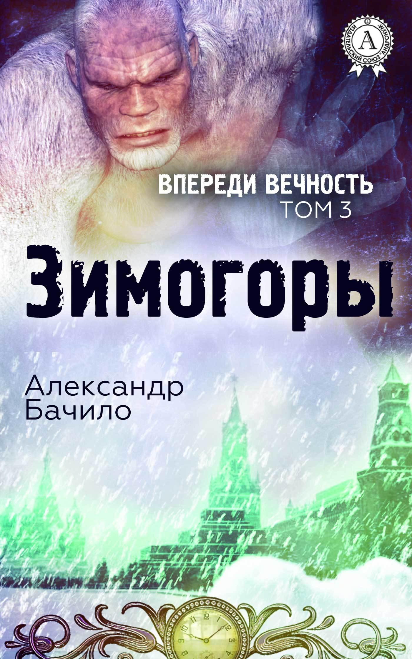 Александр Бачило Зимогоры