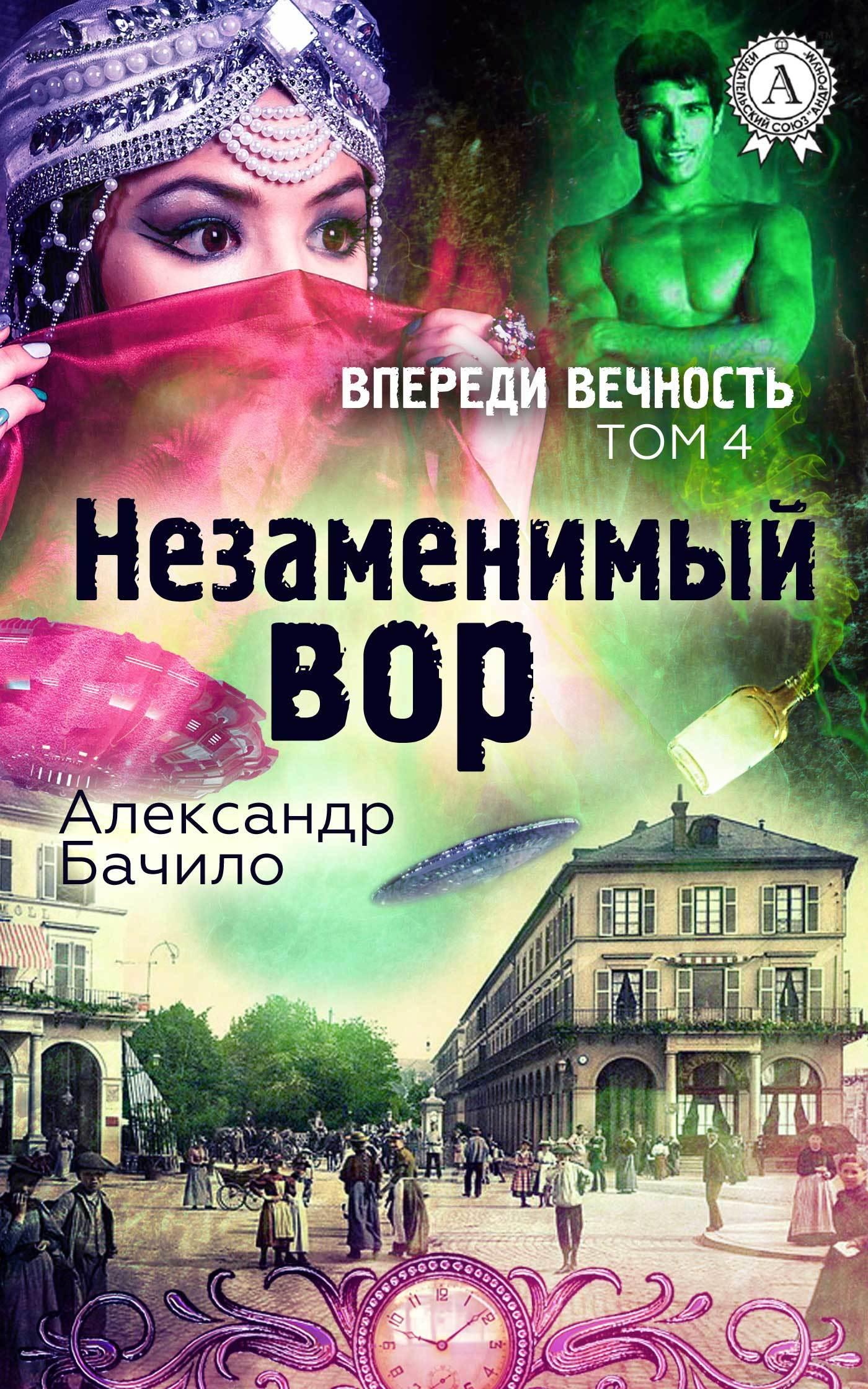Александр Бачило Незаменимый вор