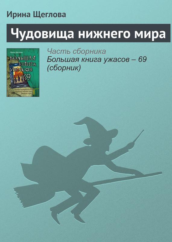 Ирина Щеглова - Чудовища нижнего мира