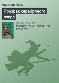 Щеглова, Ирина  - Призрак серебряного озера