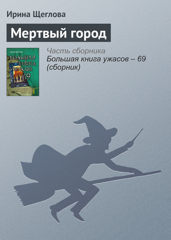 Ирина Щеглова Мертвый город трофимова ирина город
