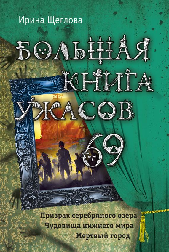 Ирина Щеглова - Большая книга ужасов – 69 (сборник)
