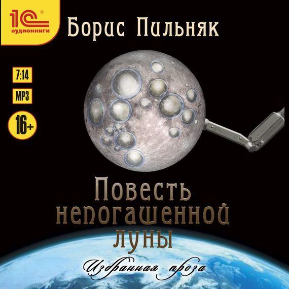все цены на Борис Пильняк Повесть непогашенной луны. Избранная проза. онлайн