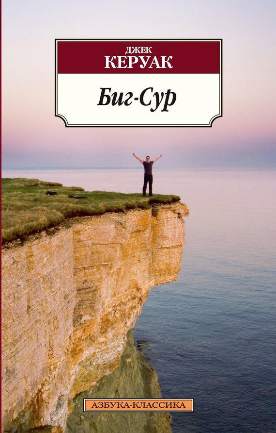 Обложка книги Биг-Сур, автор Керуак, Джек