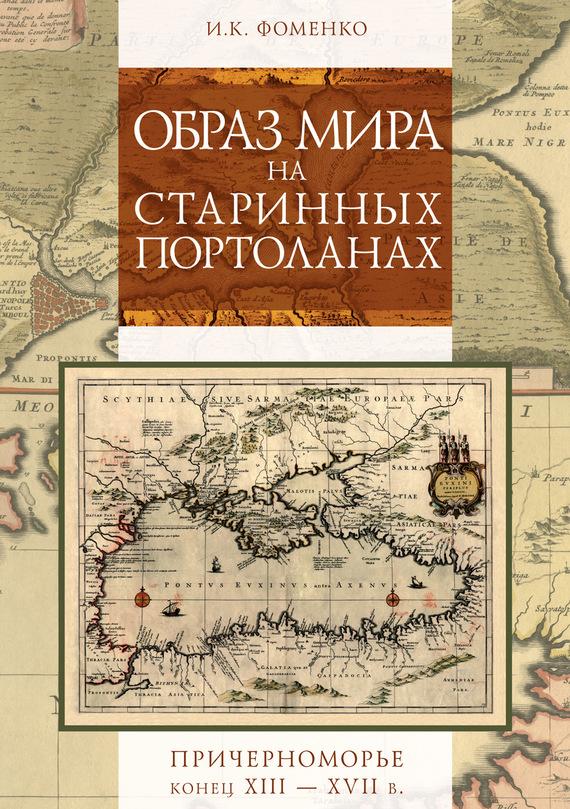 интригующее повествование в книге Игорь Фоменко