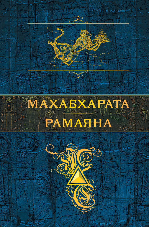 Рамаяна книга скачать txt