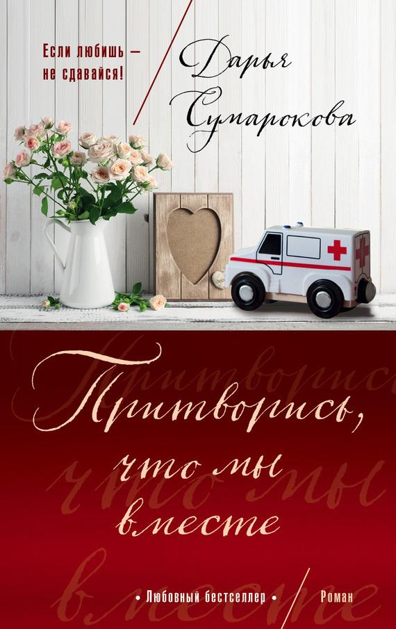 Дарья Сумарокова бесплатно