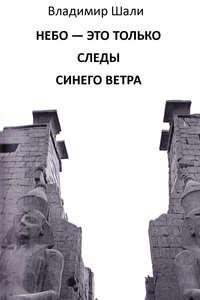 Шали, Владимир  - Небо – это только следы синего ветра