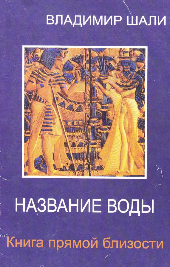 интригующее повествование в книге Владимир Шали