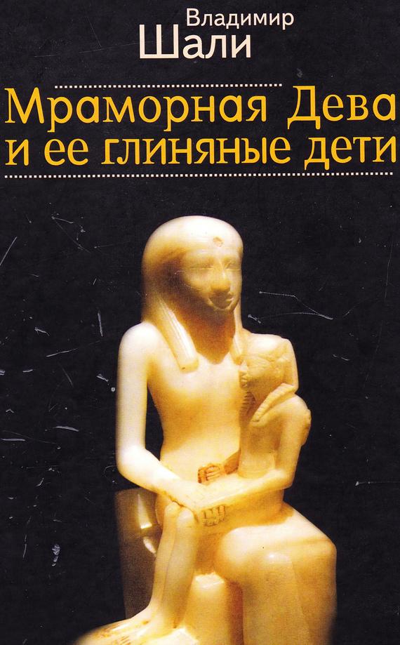 Владимир Шали Мраморная дева и ее глиняные дети владимир шали название воды