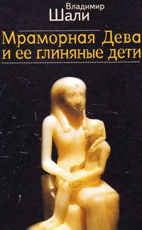 - Мраморная дева и ее глиняные дети