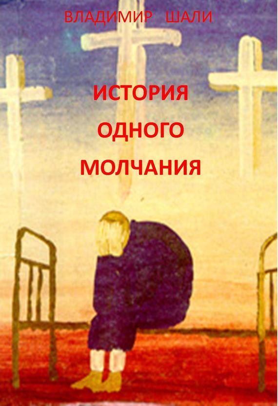 Владимир Шали История одного молчания владимир алеников богатырская история сборник