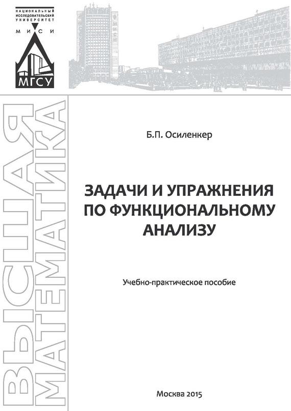 Обложка книги Задачи и упражнения по функциональному анализу, автор Осиленкер, Б. П.