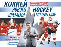 - Хоккей нового времени. Турниры за «Кубок Канады»