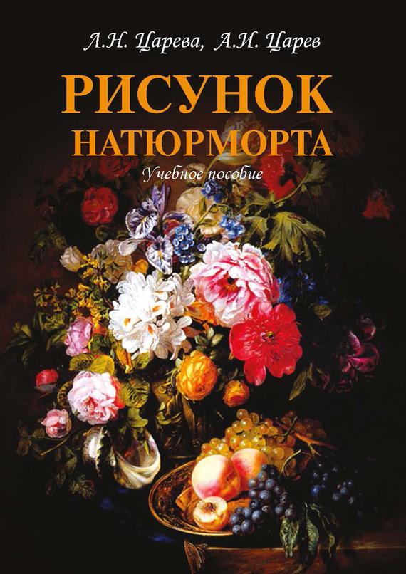 Л. Н. Царева Рисунок натюрморта