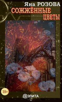 Розова, Яна  - Сожжённые цветы