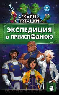Стругацкий, Аркадий Натанович  - Экспедиция в преисподнюю