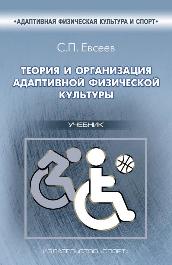 Сергей Евсеев - Теория и организация адаптивной физической культуры