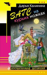 Калинина, Дарья  - ЗАГС на курьих ножках
