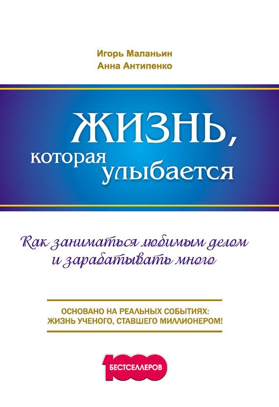 яркий рассказ в книге Игорь Маланьин