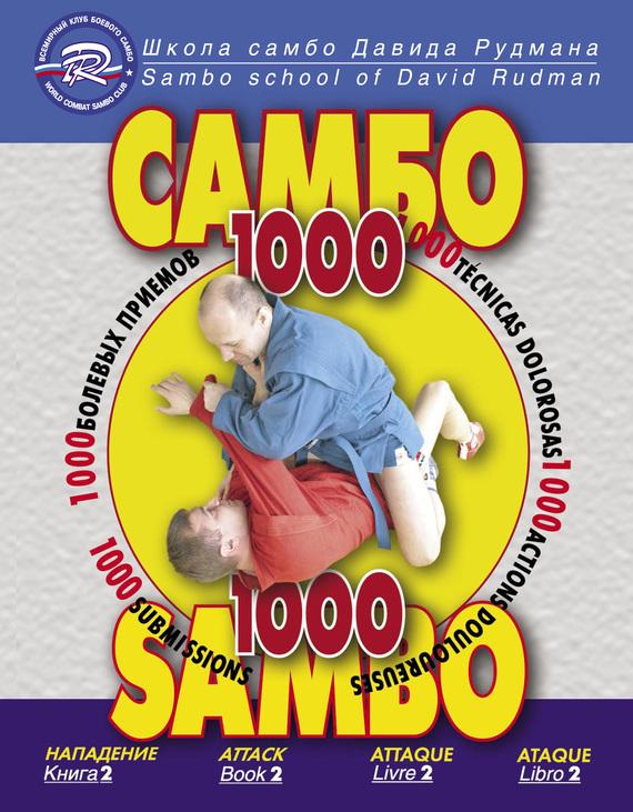 Давид Рудман Школа Самбо Давида Рудмана. 1000 болевых приемов. Книга 2 билет самбо пушница 2011