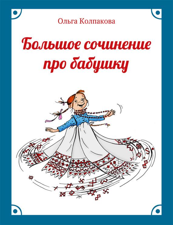Ольга Колпакова Большое сочинение про бабушку ольга колпакова ветер