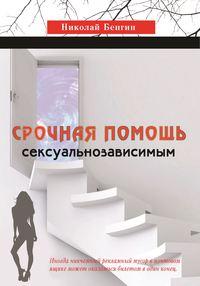 Бенгин, Николай  - Срочная помощь сексуальнозависимым