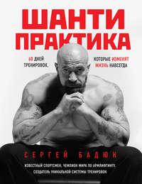 Бадюк, Сергей  - Шанти-практика: 60 дней тренировок, которые изменят жизнь навсегда