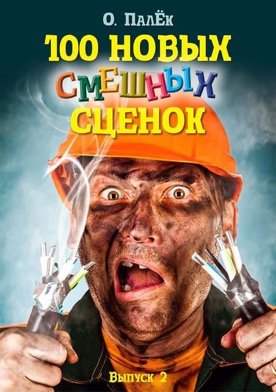 Олег Палёк - 100 новых смешных сценок. выпуск 2