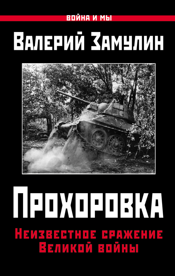 Валерий Замулин Прохоровка. Неизвестное сражение Великой войны