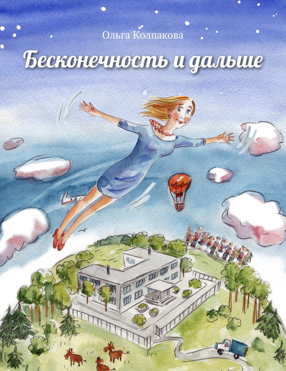 Ольга Колпакова Бесконечность и дальше ольга колпакова ветер