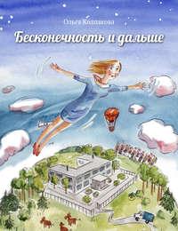 Колпакова, Ольга  - Бесконечность и дальше