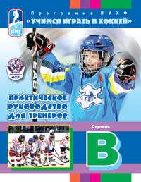 - Программа ИИХФ «Учимся играть в хоккей». Практическое руководство для тренеров. Ступень B