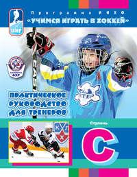 - Программа ИИХФ «Учимся играть в хоккей». Практическое руководство для тренеров. Ступень C